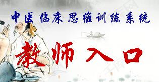 江西中医药大学学报_中医学院